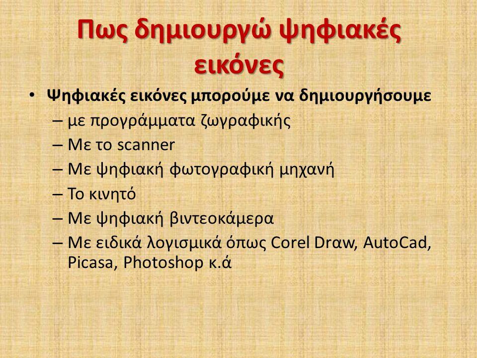 Πως δημιουργώ ψηφιακές εικόνες