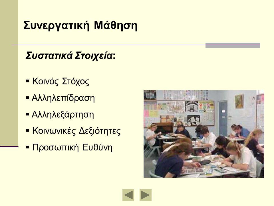 Συνεργατική Μάθηση Συστατικά Στοιχεία: Κοινός Στόχος Αλληλεπίδραση