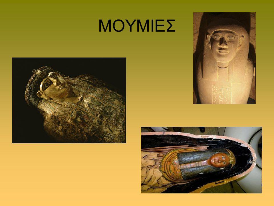 ΜΟΥΜΙΕΣ