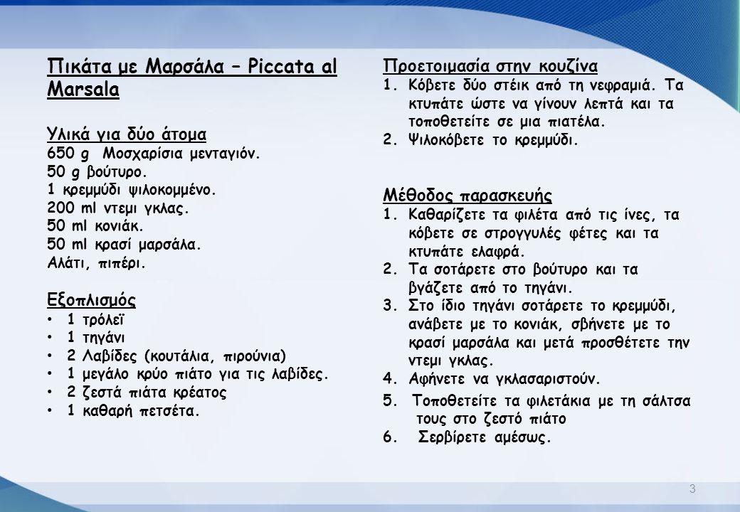 Πικάτα με Μαρσάλα – Piccata al Marsala
