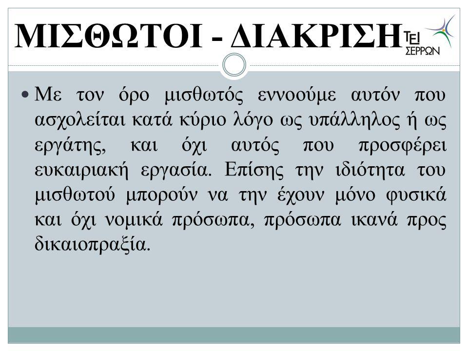 ΜΙΣΘΩΤΟΙ - ΔΙΑΚΡΙΣΗ