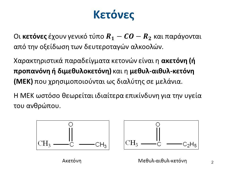 Καρβοξυλικά οξέα (1 από 2)