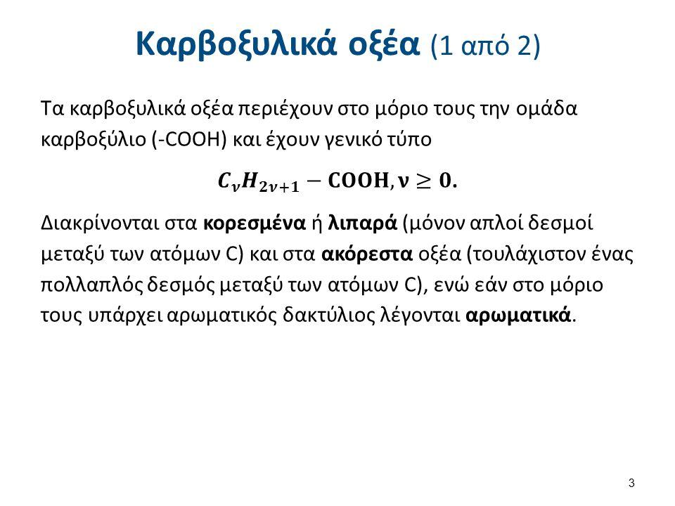 Καρβοξυλικά οξέα (2 από 2)