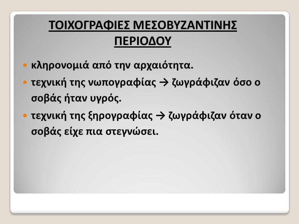 ΤΟΙΧΟΓΡΑΦΙΕΣ ΜΕΣΟΒΥΖΑΝΤΙΝΗΣ ΠΕΡΙΟΔΟΥ