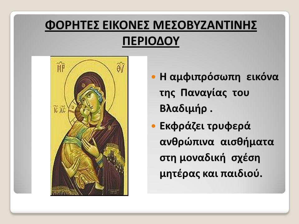 ΦΟΡΗΤΕΣ ΕΙΚΟΝΕΣ ΜΕΣΟΒΥΖΑΝΤΙΝΗΣ ΠΕΡΙΟΔΟΥ