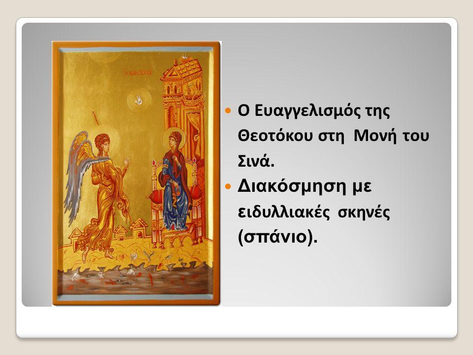 Ο Ευαγγελισμός της Θεοτόκου στη Μονή του Σινά.