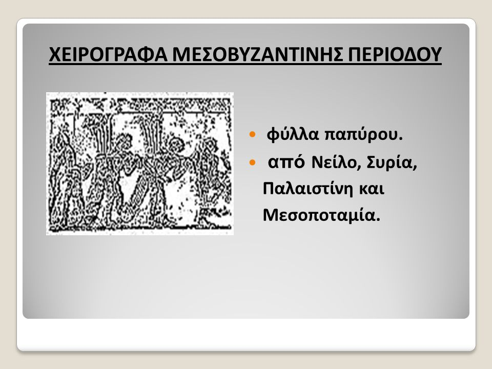 ΧΕΙΡΟΓΡΑΦΑ ΜΕΣΟΒΥΖΑΝΤΙΝΗΣ ΠΕΡΙΟΔΟΥ