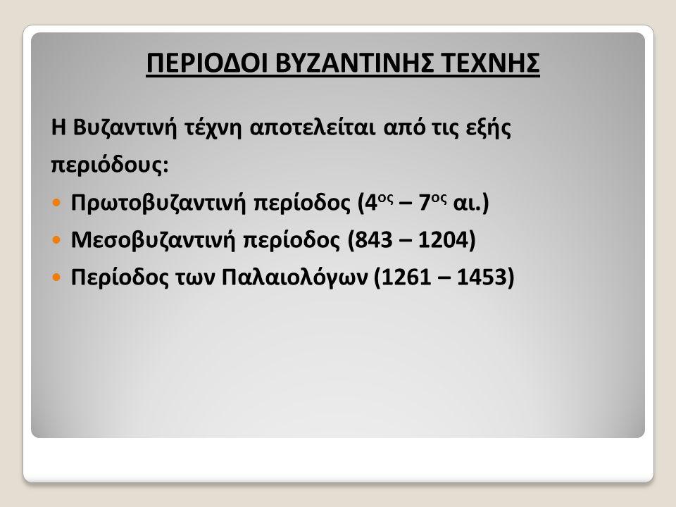 ΠΕΡΙΟΔΟΙ ΒΥΖΑΝΤΙΝΗΣ ΤΕΧΝΗΣ