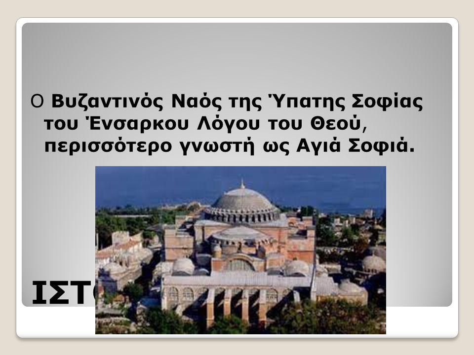 Ο Βυζαντινός Ναός της Ύπατης Σοφίας του Ένσαρκου Λόγου του Θεού, περισσότερο γνωστή ως Αγιά Σοφιά.