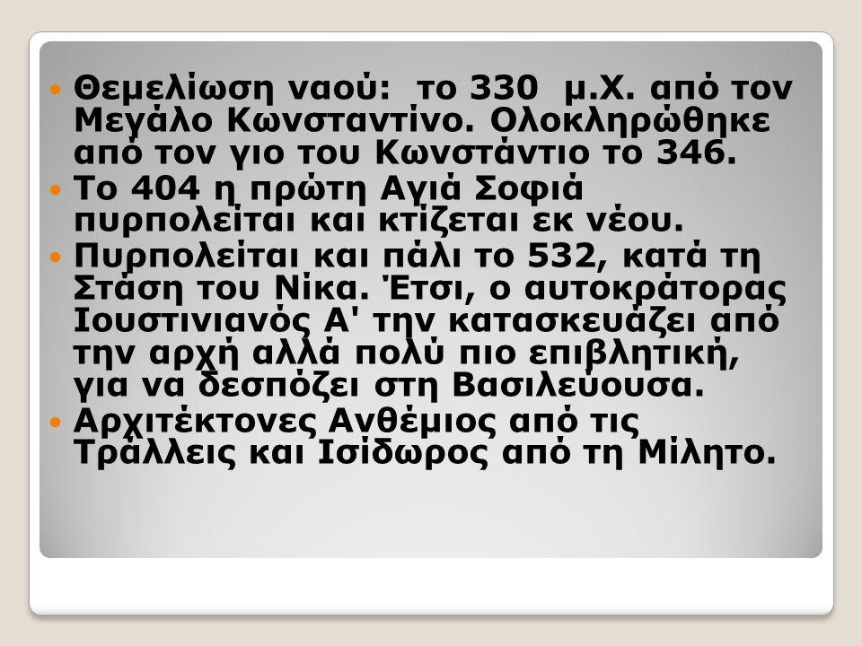 Θεμελίωση ναού: το 330 μ. Χ. από τον Μεγάλο Κωνσταντίνο