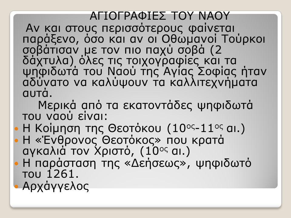 ΑΓΙΟΓΡΑΦΙΕΣ ΤΟΥ ΝΑΟΥ