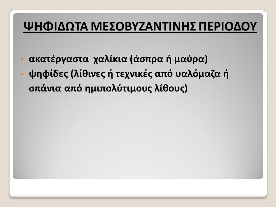 ΨΗΦΙΔΩΤΑ ΜΕΣΟΒΥΖΑΝΤΙΝΗΣ ΠΕΡΙΟΔΟΥ