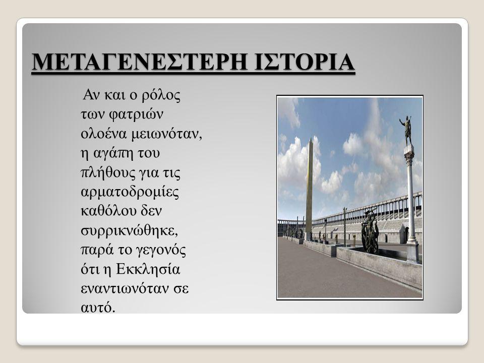 ΜΕΤΑΓΕΝΕΣΤΕΡΗ ΙΣΤΟΡΙΑ