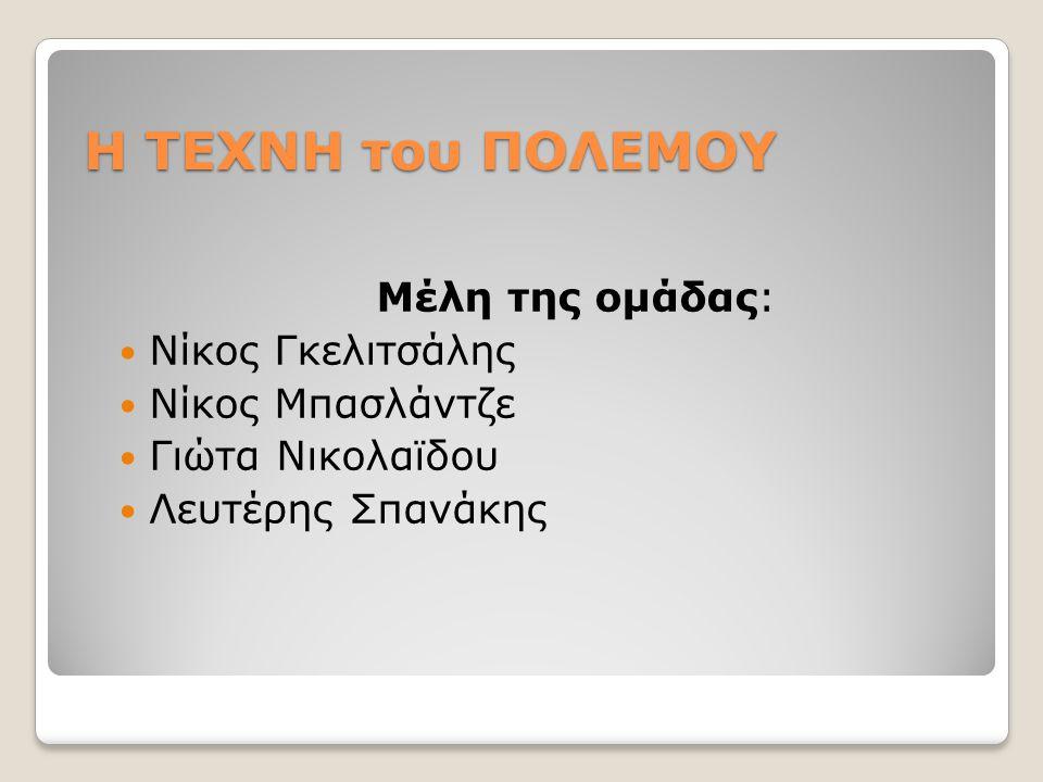 H ΤΕΧΝΗ του ΠΟΛΕΜΟΥ Μέλη της ομάδας: Νίκος Γκελιτσάλης