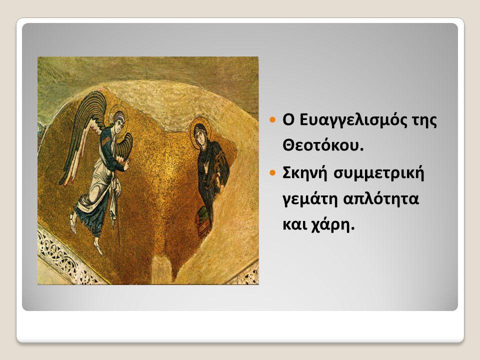 Ο Ευαγγελισμός της Θεοτόκου.