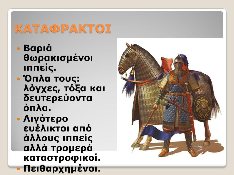 ΚΑΤΑΦΡΑΚΤΟΙ Βαριά θωρακισμένοι ιππείς.