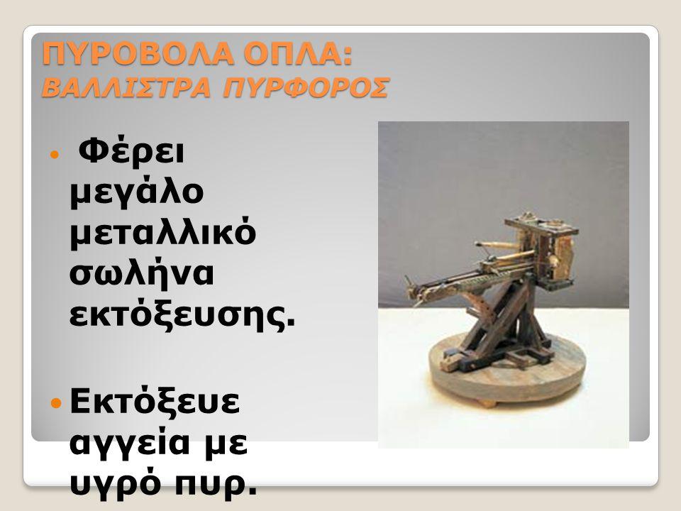 ΠΥΡΟΒΟΛΑ ΟΠΛΑ: ΒΑΛΛΙΣΤΡΑ ΠΥΡΦΟΡΟΣ