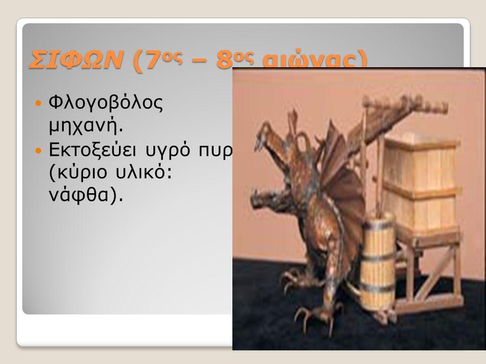 ΣΙΦΩΝ (7ος – 8ος αιώνας) Φλογοβόλος μηχανή.