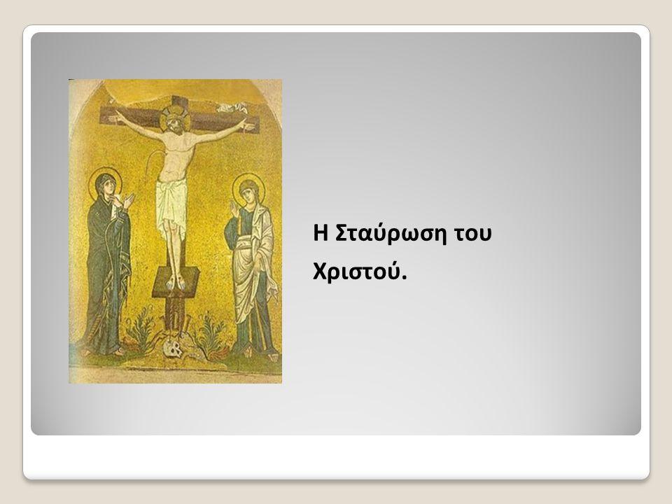 Η Σταύρωση του Χριστού.