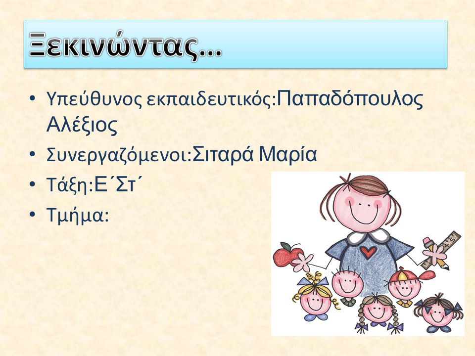 Ξεκινώντας… Υπεύθυνος εκπαιδευτικός:Παπαδόπουλος Αλέξιος
