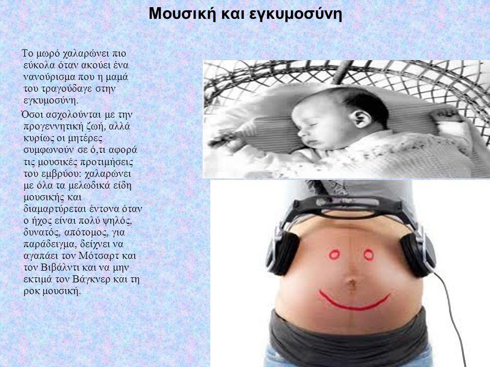 Μουσική και εγκυμοσύνη