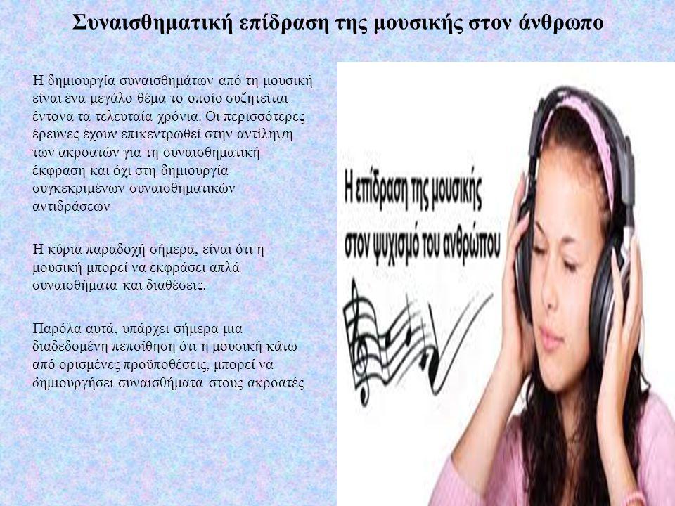 Συναισθηματική επίδραση της μουσικής στον άνθρωπο