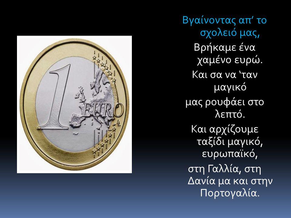 Βγαίνοντας απ' το σχολειό μας, Βρήκαμε ένα χαμένο ευρώ