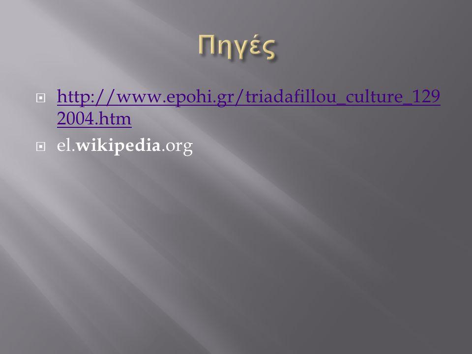 Πηγές http://www.epohi.gr/triadafillou_culture_1292004.htm