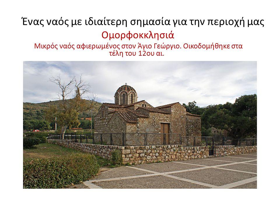 Ένας ναός με ιδιαίτερη σημασία για την περιοχή μας