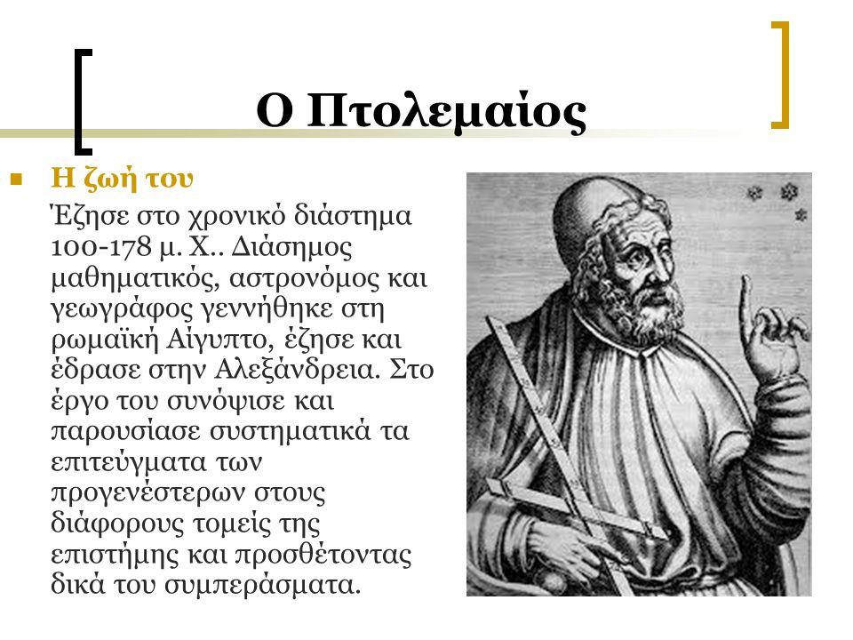 Ο Πτολεμαίος Η ζωή του.