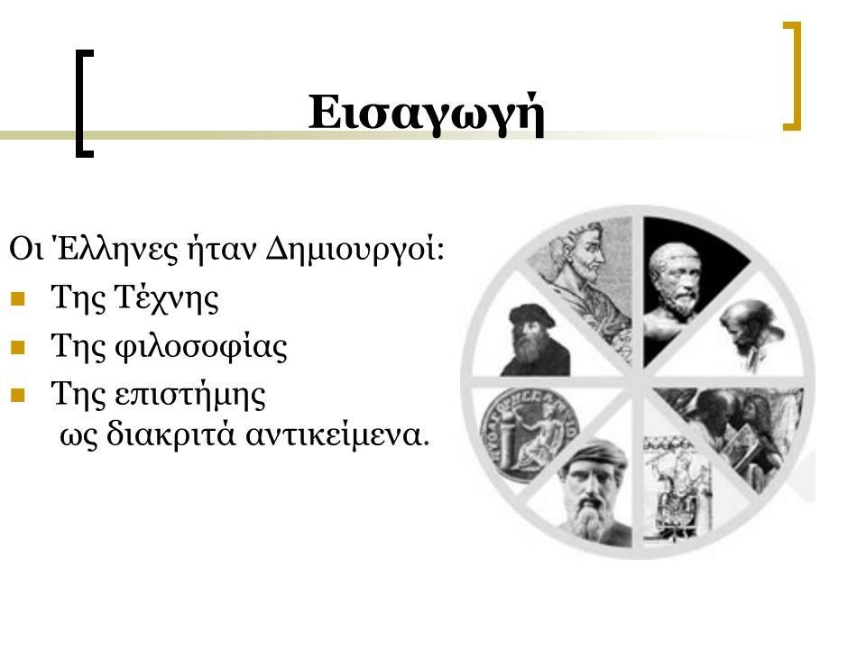 Εισαγωγή Οι Έλληνες ήταν Δημιουργοί: Της Τέχνης Της φιλοσοφίας