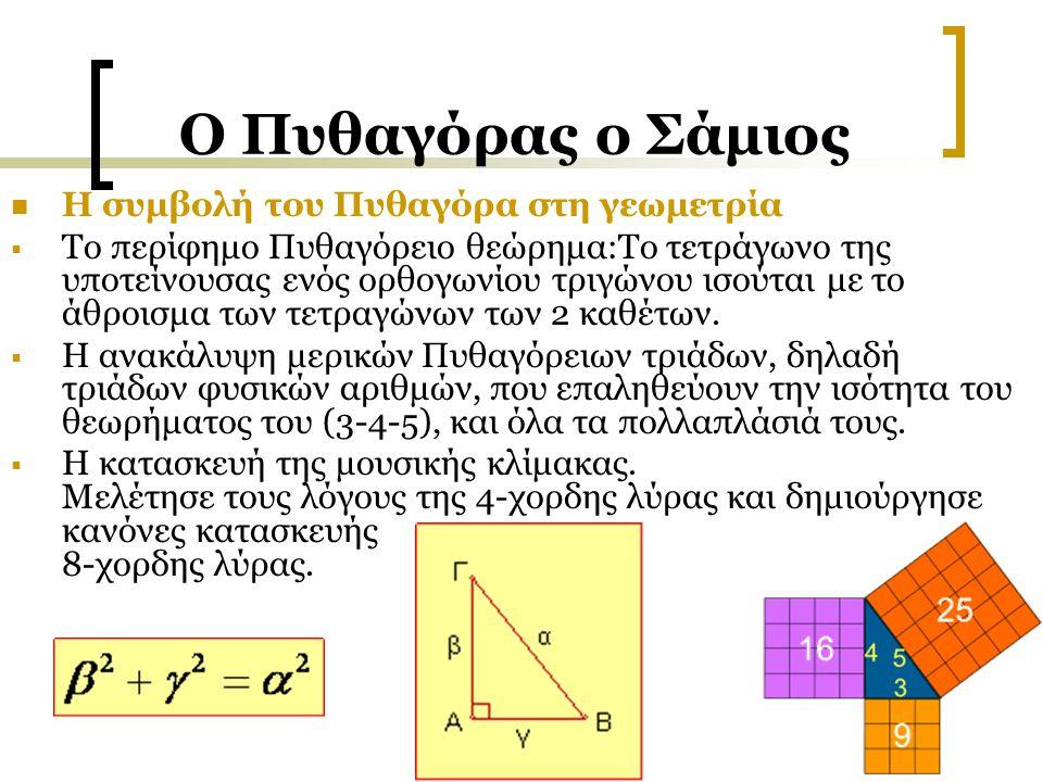 Ο Πυθαγόρας ο Σάμιος Η συμβολή του Πυθαγόρα στη γεωμετρία