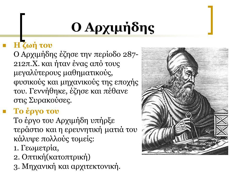 Ο Αρχιμήδης