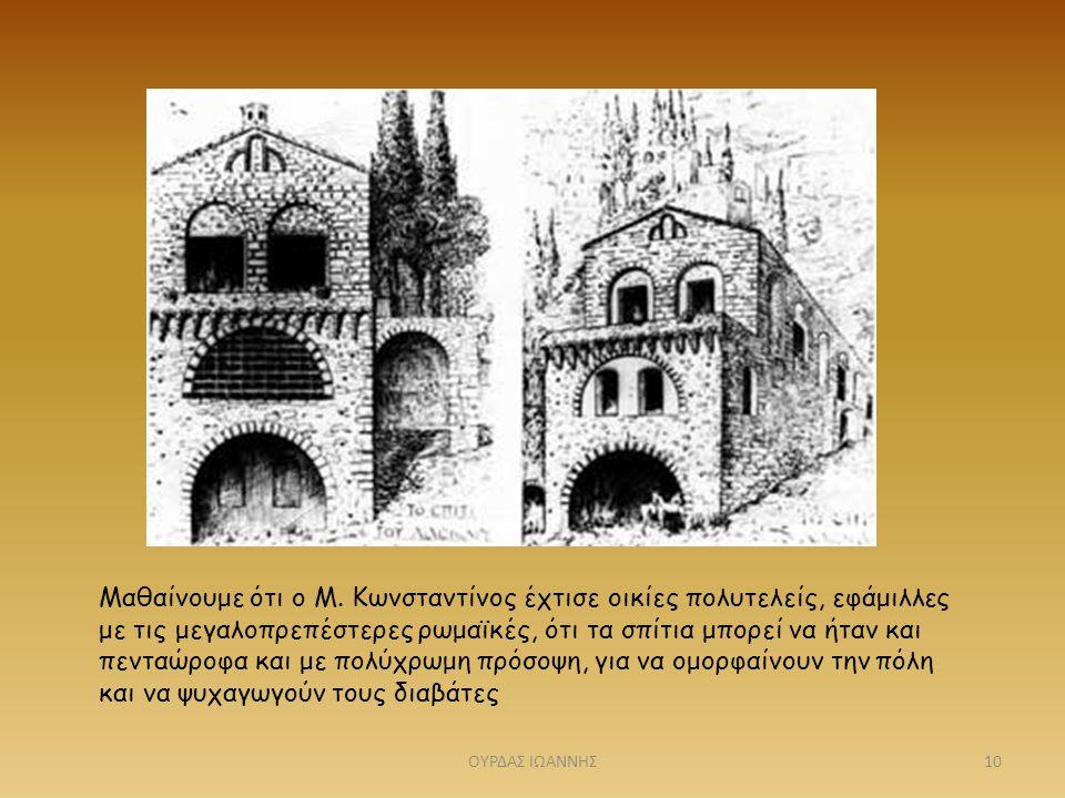 Μαθαίνουμε ότι ο Μ. Κωνσταντίνος έχτισε οικίες πολυτελείς, εφάμιλλες με τις μεγαλοπρεπέστερες ρωμαϊκές, ότι τα σπίτια μπορεί να ήταν και πενταώροφα και με πολύχρωμη πρόσοψη, για να ομορφαίνουν την πόλη και να ψυχαγωγούν τους διαβάτες