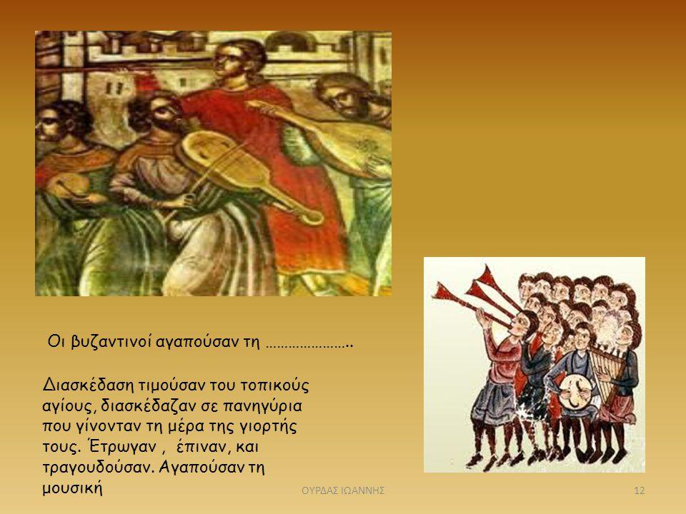 Οι βυζαντινοί αγαπούσαν τη …………………..