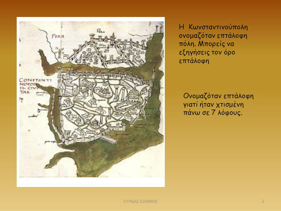 Ονομαζόταν επτάλοφη γιατί ήταν χτισμένη πάνω σε 7 λόφους.
