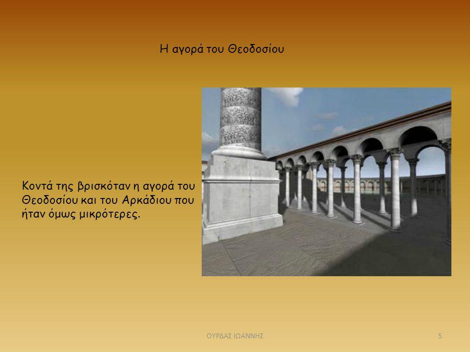Η αγορά του Θεοδοσίου Κοντά της βρισκόταν η αγορά του Θεοδοσίου και του Αρκάδιου που ήταν όμως μικρότερες.