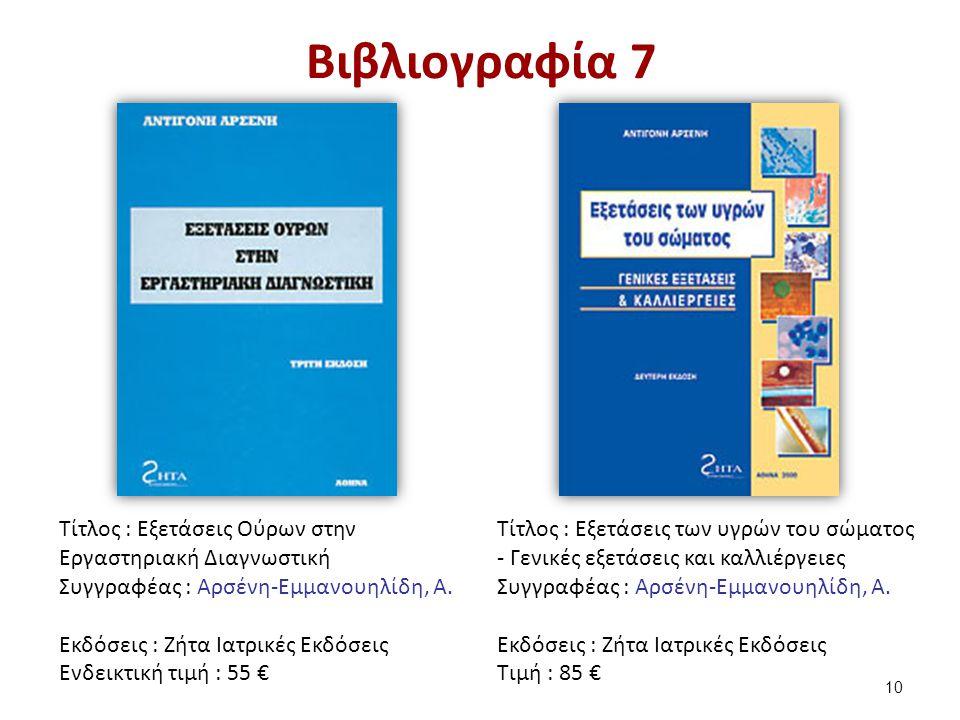 Βιβλιογραφία 8 Συγγραφείς : Birch, Fairley, Becker