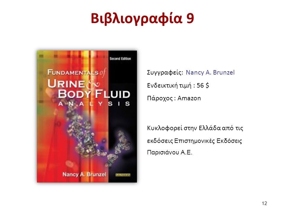 Βιβλιογραφία 10 Συγγραφείς : Sister Laurine Graff