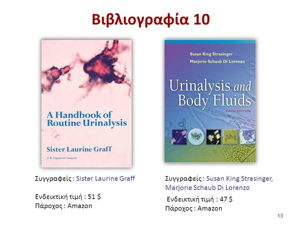 Βιβλιογραφία 11 Συγγραφείς : Lillian Mundt, Kristy Shanahan