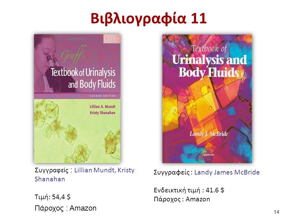 Βιβλιογραφία 12 Συγγραφείς : Καραναστάσης Δ.Κ. Ενδεικτική τιμή : 55 €