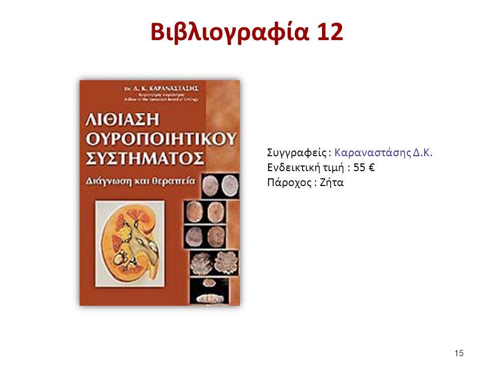 Βιβλιογραφία 13 Συγγραφείς : WHO Ενδεικτική τιμή : 50 $