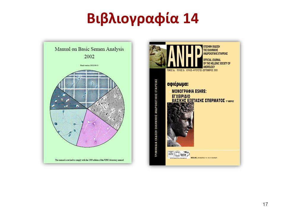 Βιβλιογραφία 15 Τίτλος : Human sperm morphology evaluation
