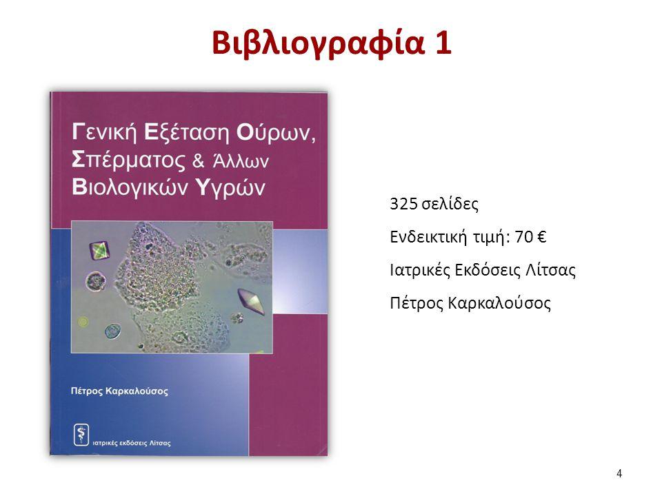 Βιβλιογραφία 2 Παρέχεται δωρεάν σε ηλεκτρονική μορφή μέσω Wikipedia