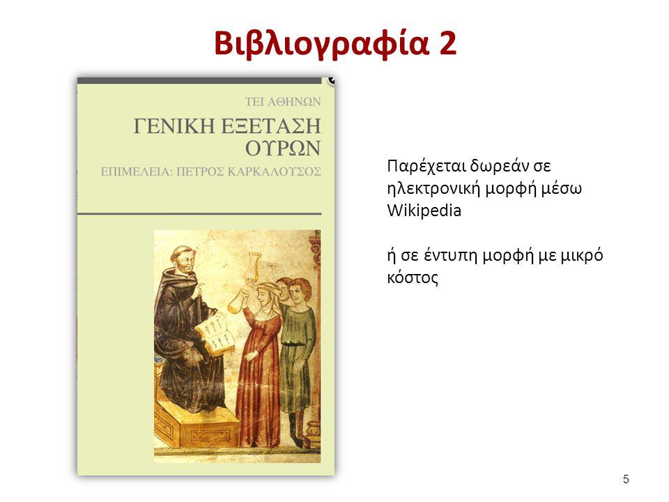 Βιβλιογραφία 3 200 σελίδες Ενδεικτική τιμή: 24 €