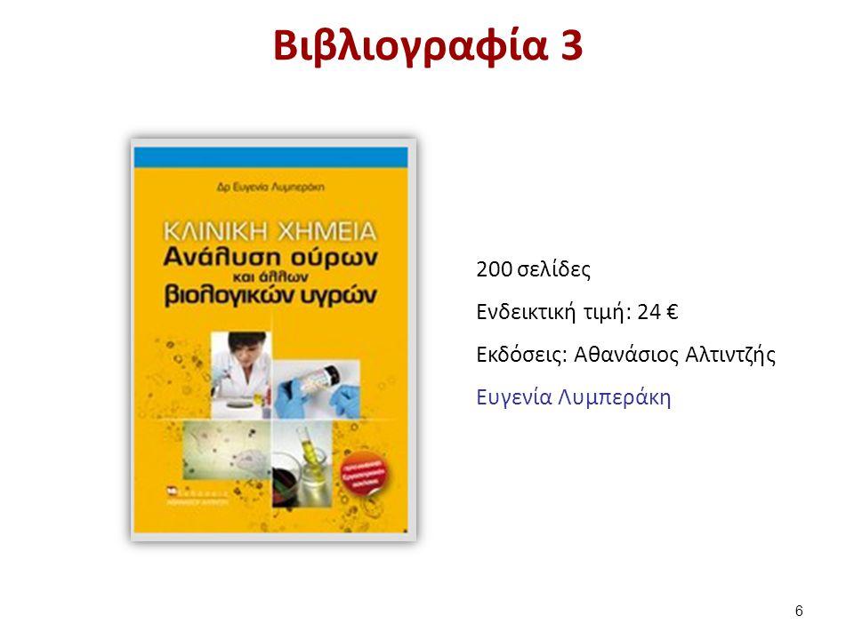 Βιβλιογραφία 4 325 σελίδες Ενδεικτική τιμή: 35 € Εκδόσεις: Βήτα