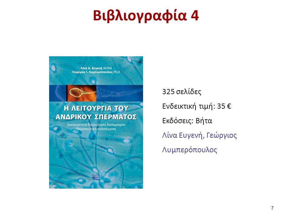 Βιβλιογραφία 5 Συγγραφέας: Ιωάννης Ιωαννίδης