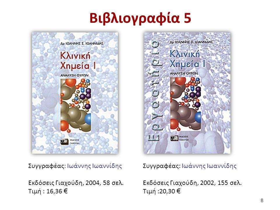 Βιβλιογραφία 6 110 σελίδες 72 σελίδες Ενδεικτική τιμή: 35 €
