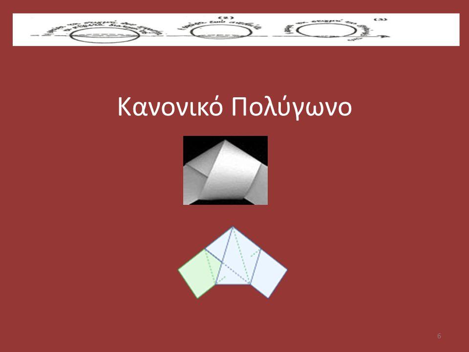 Κανονικό Πολύγωνο Άλλη κατασκευή με μία ισομήκη χάρτινη ταινία