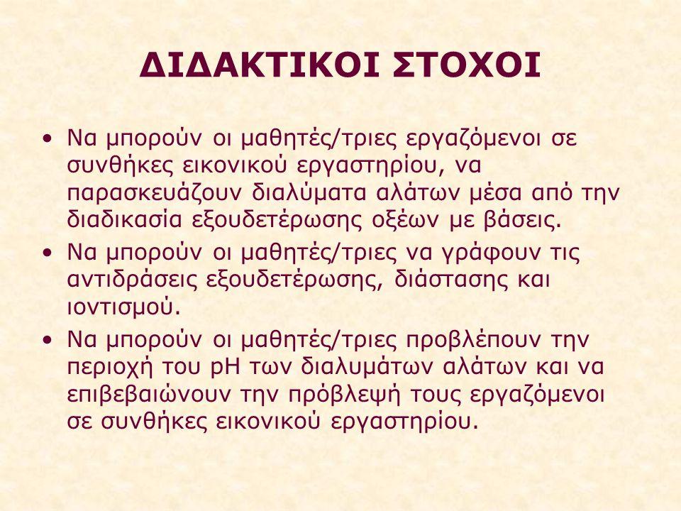 ΔΙΔΑΚΤΙΚΟΙ ΣΤΟΧΟΙ